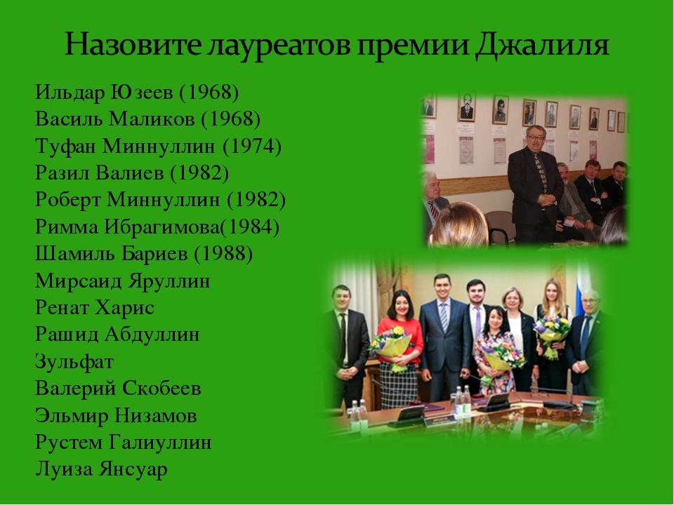 Ильдар Юзеев(1968) Василь Маликов(1968) Туфан Миннуллин(1974) Разил Валиев...
