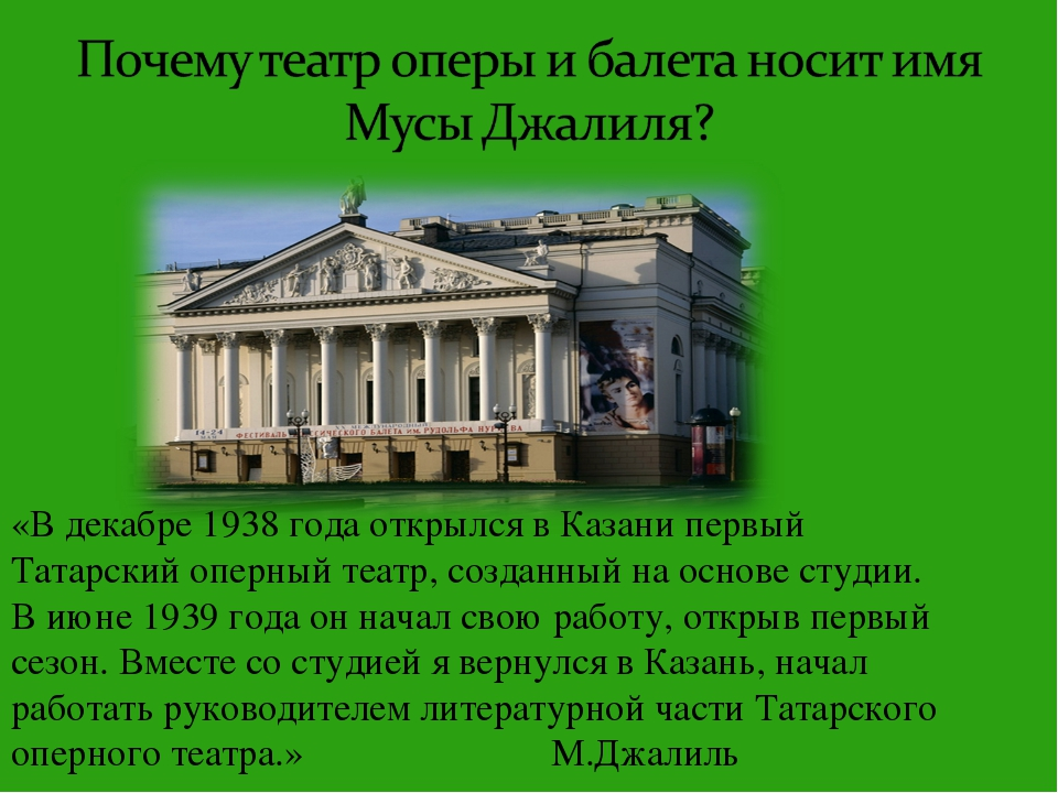 «В декабре 1938 года открылся в Казани первый Татарский оперный театр, создан...