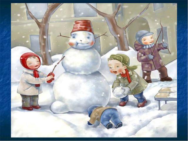 зимние забавы открытый урок изо
