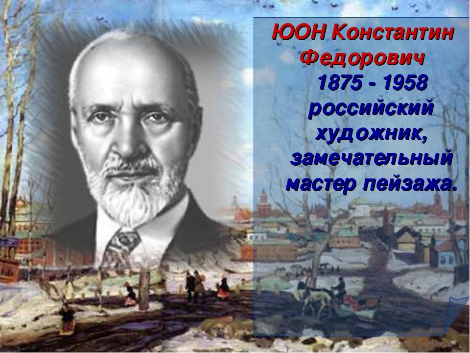 ЮОН Константин Федорович 1875 - 1958 российский художник, замечательный масте...