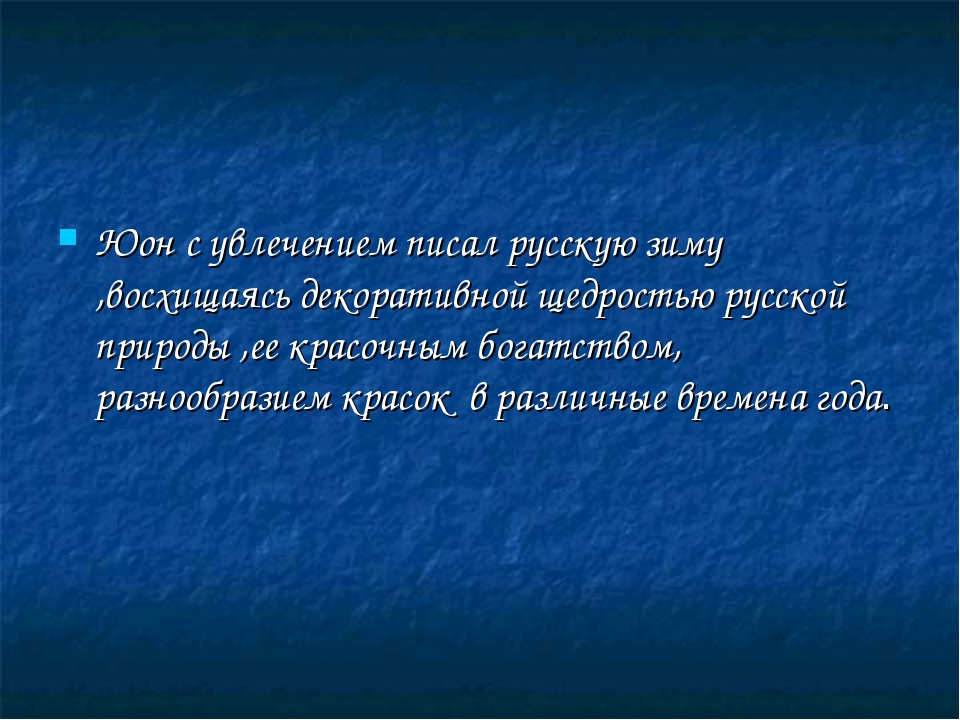 Юон с увлечением писал русскую зиму ,восхищаясь декоративной щедростью русско...