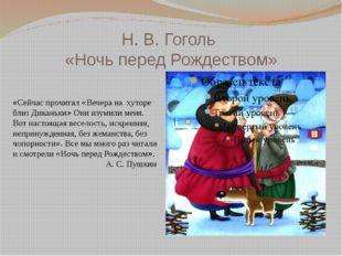 Н. В. Гоголь «Ночь перед Рождеством» «Сейчас прочитал «Вечера на хуторе близ