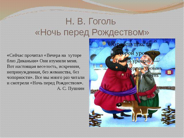 Н. В. Гоголь «Ночь перед Рождеством» «Сейчас прочитал «Вечера на хуторе близ...