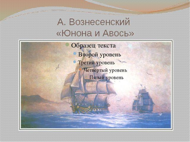 А. Вознесенский «Юнона и Авось»