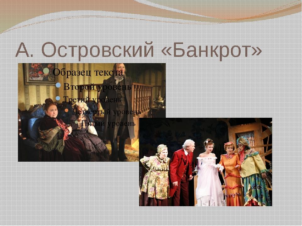 А. Островский «Банкрот»