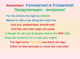 Remember! Forewarned is Forearmed! Предупрежден - вооружен! For the drivers t
