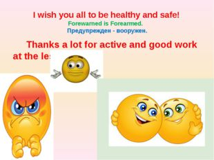 I wish you all to be healthy and safe! Forewarned is Forearmed. Предупрежден