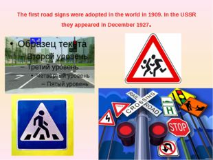 The first road signs were adopted in the world in 1909. In the USSR they appe