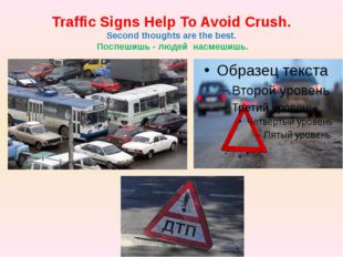 Traffic Signs Help To Avoid Crush. Second thoughts are the best. Поспешишь -