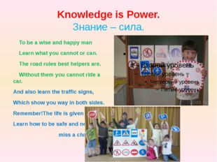 Knowledge is Power. Знание – сила. To be a wise and happy man Learn what you