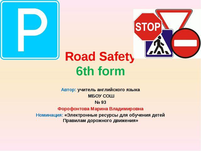 Road Safety 6th form Автор: учитель английского языка МБОУ СОШ № 93 Форофонто...