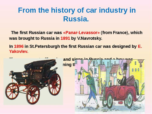 From the history of car industry in Russia. The first Russian car was «Panar...