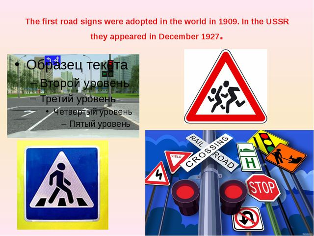 The first road signs were adopted in the world in 1909. In the USSR they appe...