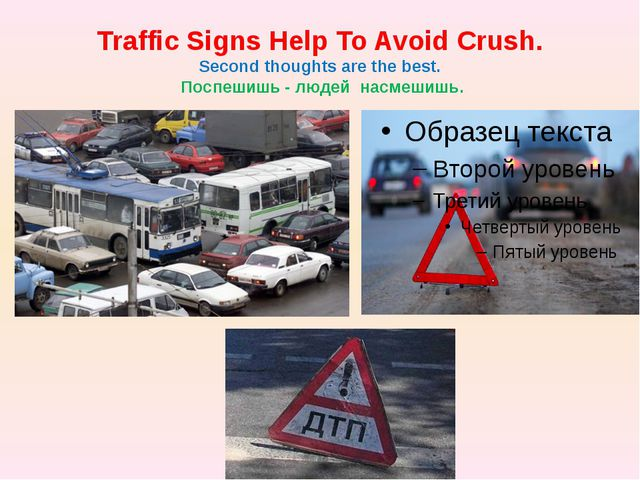 Traffic Signs Help To Avoid Crush. Second thoughts are the best. Поспешишь -...
