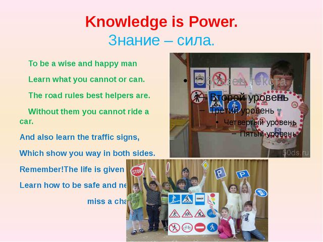 Knowledge is Power. Знание – сила. To be a wise and happy man Learn what you...