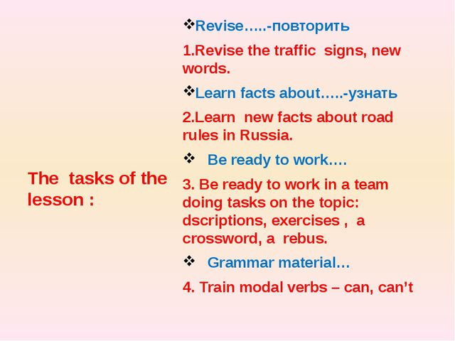 Revise…..-повторить 1.Revise the traffic signs, new words. Learn facts about...