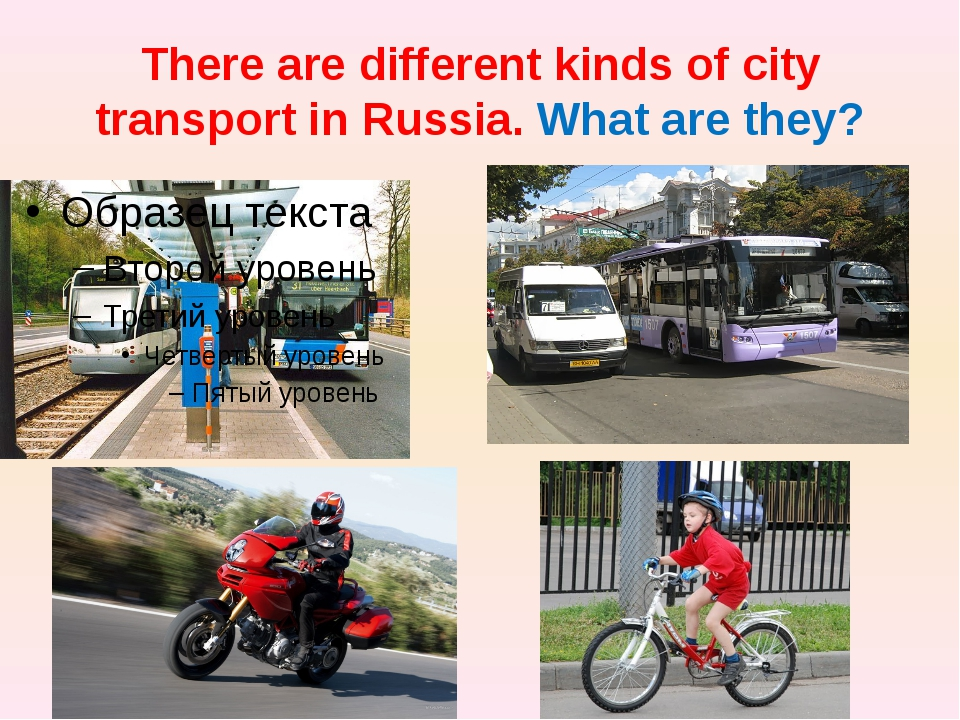 There are different kinds of city transport in Russia. What are they?