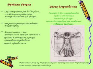 Скульптор Поликлет в V веке до н. э. создал систему идеальных пропорций челов