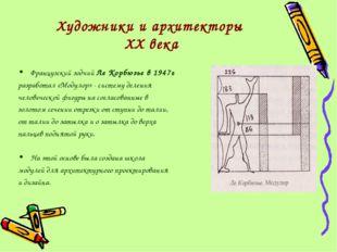 Художники и архитекторы XX века Французский зодчий Ле Корбюзье в 1947г разраб