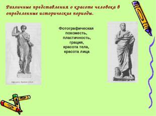Различные представления о красоте человека в определенные исторические период