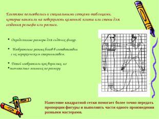 Египтяне пользовались и специальными сетками-таблицами, которые наносили на п