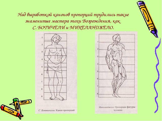 Над выработкой канонов пропорций трудились такие знаменитые мастера эпохи Воз...