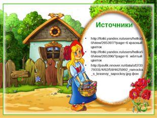 Источники http://fotki.yandex.ru/users/helka50/view/265397/?page=6 красный цв