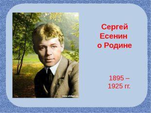Сергей Есенин о Родине 1895 – 1925 гг.