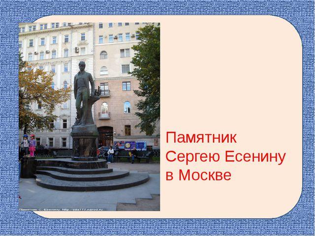 Памятник Сергею Есенину в Москве