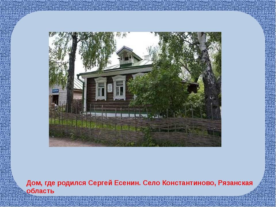 д Дом, где родился Сергей Есенин. Село Константиново, Рязанская область