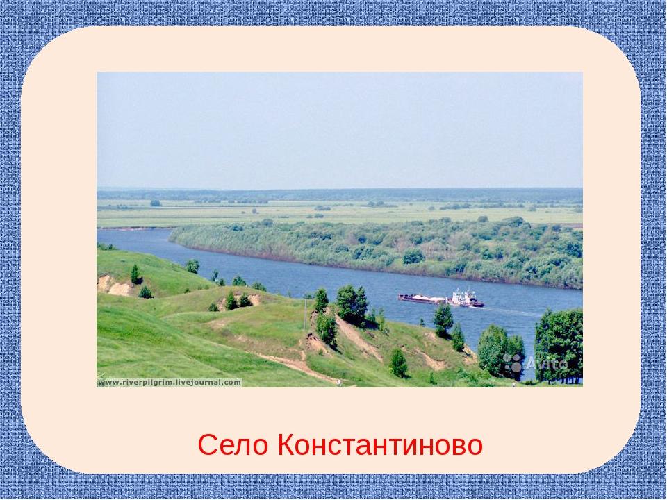 Село Константиново тиново