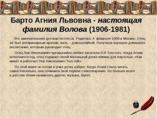 Барто Агния Львовна - настоящая фамилия Волова (1906-1981) Это замечательная