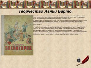 Творчество Агнии Барто. Поэме «Звенигород была уготована особая судьба. Стих