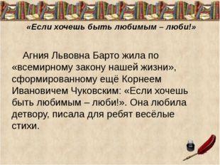 «Если хочешь быть любимым – люби!» Агния Львовна Барто жила по «всемирному з
