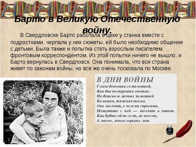 Барто в Великую Отечественную войну. В Свердловске Барто работала в цехе у с...