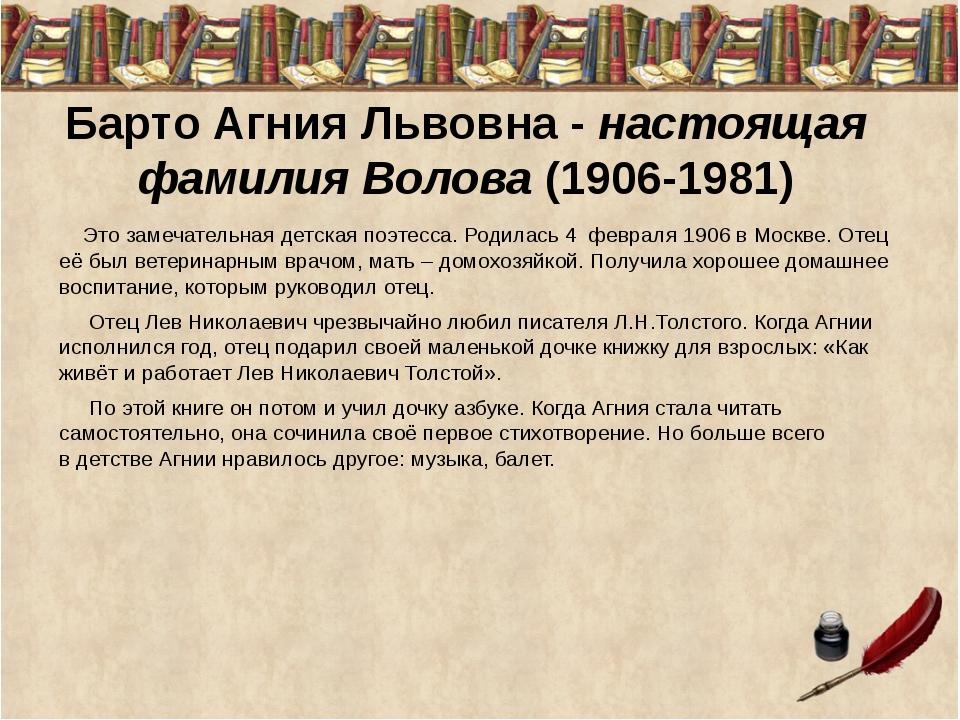 Барто Агния Львовна - настоящая фамилия Волова (1906-1981) Это замечательная...