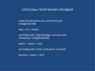 СПОСОБЫ ПОЛУЧЕНИЯ ОКСИДОВ ОКИСЛЕНИЕ МЕТАЛЛА (ИЗ ПРОСТЫХ СОЕДИНЕНИЙ) 4Na + O2