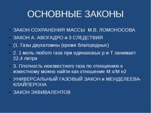 ОСНОВНЫЕ ЗАКОНЫ ЗАКОН СОХРАНЕНИЯ МАССЫ М.В. ЛОМОНОСОВА ЗАКОН А. АВОГАДРО и 3