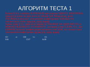 АЛГОРИТМ ТЕСТА 1 CI+ -e- CI0 +e- CI- S16 CI17 Ar18 CI+ -e- CI0 +e- CI- S16 CI
