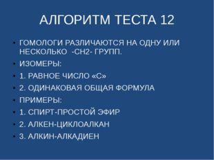 АЛГОРИТМ ТЕСТА 12 ГОМОЛОГИ РАЗЛИЧАЮТСЯ НА ОДНУ ИЛИ НЕСКОЛЬКО -СН2- ГРУПП. ИЗО
