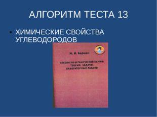 АЛГОРИТМ ТЕСТА 13 ХИМИЧЕСКИЕ СВОЙСТВА УГЛЕВОДОРОДОВ