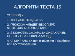 АЛГОРИТМ ТЕСТА 15 УГЛЕВОДЫ 1. ТВЕРДЫЕ ВЕЩЕСТВА 2. ГЛЮКОЗА-АЛЬДЕГИДОСПИРТ, ФРУ