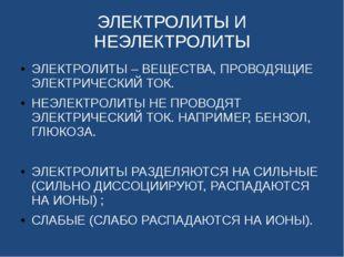 ЭЛЕКТРОЛИТЫ И НЕЭЛЕКТРОЛИТЫ ЭЛЕКТРОЛИТЫ – ВЕЩЕСТВА, ПРОВОДЯЩИЕ ЭЛЕКТРИЧЕСКИЙ