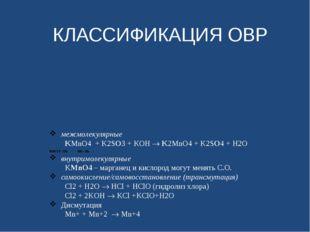 КЛАССИФИКАЦИЯ ОВР  межмолекулярные KMnO4 + K2SO3 + KOH  K2MnO4 + K2SO4 + H2