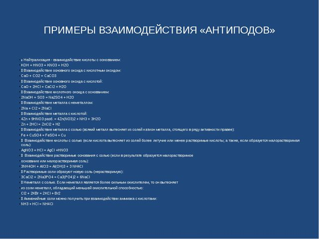 ПРИМЕРЫ ВЗАИМОДЕЙСТВИЯ «АНТИПОДОВ» Нейтрализация - взаимодействие кислоты с...