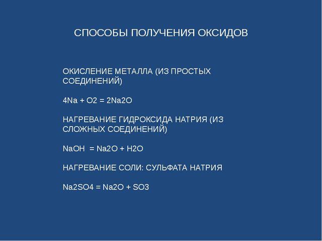 СПОСОБЫ ПОЛУЧЕНИЯ ОКСИДОВ ОКИСЛЕНИЕ МЕТАЛЛА (ИЗ ПРОСТЫХ СОЕДИНЕНИЙ) 4Na + O2...