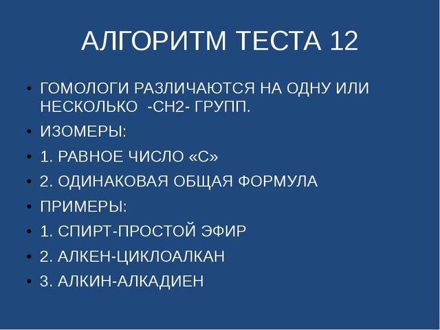 АЛГОРИТМ ТЕСТА 12 ГОМОЛОГИ РАЗЛИЧАЮТСЯ НА ОДНУ ИЛИ НЕСКОЛЬКО -СН2- ГРУПП. ИЗО...