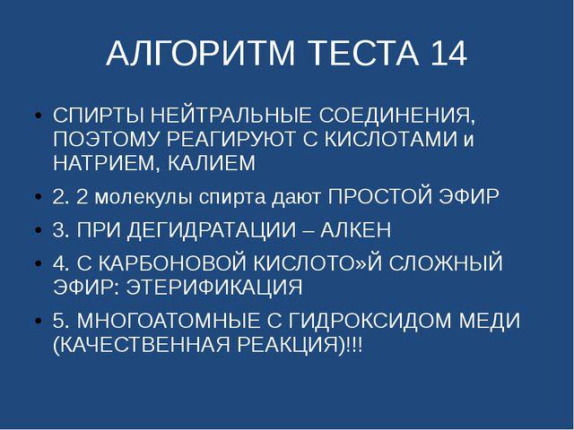 АЛГОРИТМ ТЕСТА 14 СПИРТЫ НЕЙТРАЛЬНЫЕ СОЕДИНЕНИЯ, ПОЭТОМУ РЕАГИРУЮТ С КИСЛОТАМ...