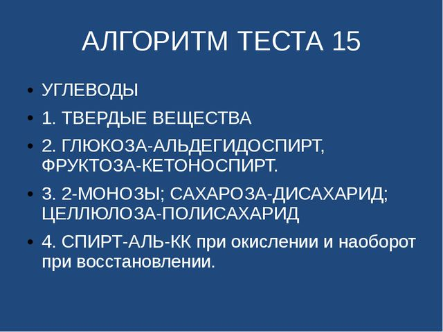 АЛГОРИТМ ТЕСТА 15 УГЛЕВОДЫ 1. ТВЕРДЫЕ ВЕЩЕСТВА 2. ГЛЮКОЗА-АЛЬДЕГИДОСПИРТ, ФРУ...