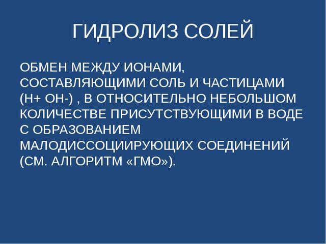 ГИДРОЛИЗ СОЛЕЙ ОБМЕН МЕЖДУ ИОНАМИ, СОСТАВЛЯЮЩИМИ СОЛЬ И ЧАСТИЦАМИ (Н+ ОН-) ,...